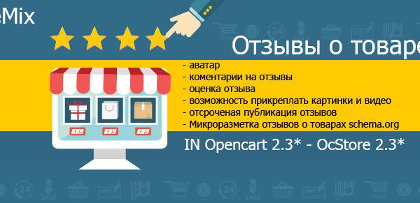 отзывы для opencart