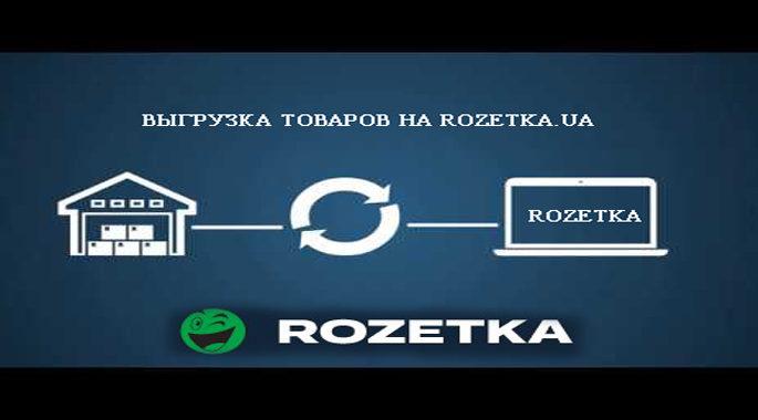 выгрузка товаров в xml для Rozetka